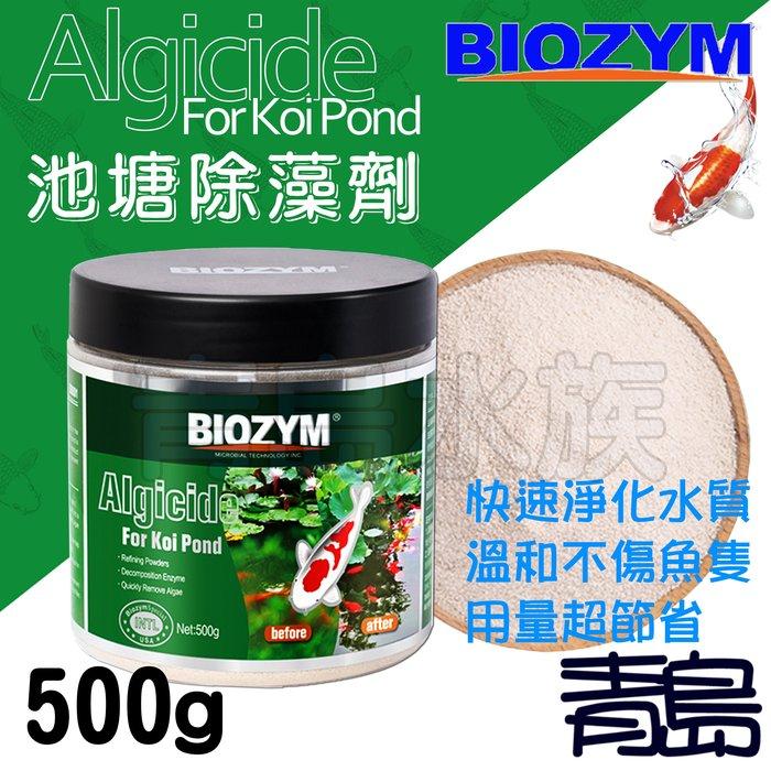七月缺Y。。。青島水族。。。BB801美國BIOZYM百因美-池塘除藻去苔劑 除藻劑 錦鯉魚池 不傷魚 粉狀==500g