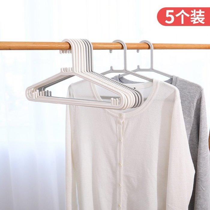5個裝晾衣架衣服撐子家用素雅防滑塑料加厚防風衣架內衣架衣服架