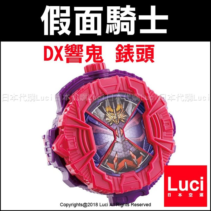 DX響鬼 錶頭 BANDAI 日版 假面騎士 ZI-O 時王 變身道具 電子手錶 聲光效果