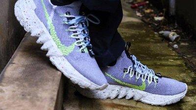 【S.M.P】Nike Space Hippie 01 Trash Grey Volt 灰綠 CQ3986-002