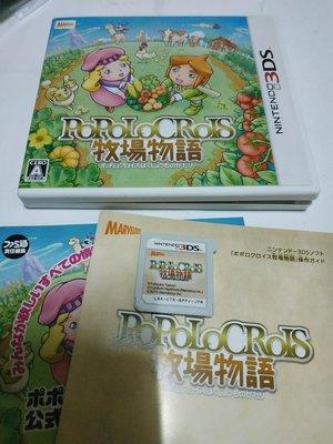 請先詢問庫存量~ 3DS 牧場物語 N3DS LL NEW 2DS 3DS LL 日規主機專用