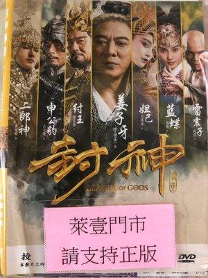 萊壹@53652 DVD 有封面紙張【封神傳奇】全賣場台灣地區正版片
