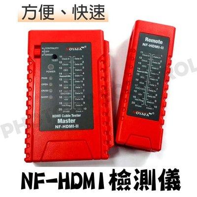 【易控王】HDMI/迷你HDMI線測試器HDMI線快速檢試 HDMI檢測儀/HDMI檢測器 (40-250)