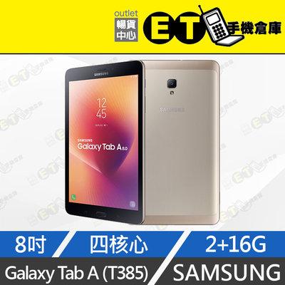 ET手機倉庫【福利品 SAMSUNG Galaxy Tab A 16G】T385 金(三星、現貨、公司貨)附發票