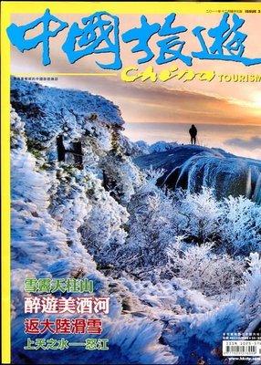【語宸書店D635/雜誌】《中國旅遊-中文版-2011年12月-第378期》香港中國旅遊出版社
