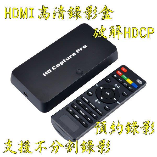 內建HDCP破解 HDMI 錄影盒 不分割錄影 擷取盒 1080P 第四台 MOD 有線電視 藍光機 PS4 預約錄影