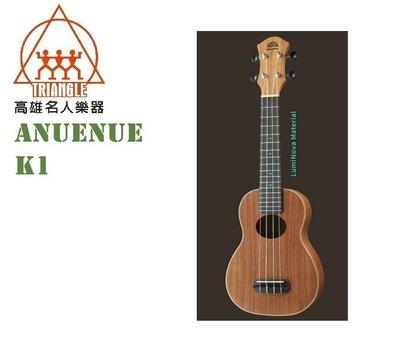 【名人樂器】Anuenue K1 21吋 相思木 夜光系列 烏克麗麗 搭配 Mini U 拾音器