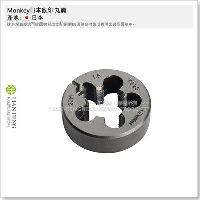 【工具屋】*含稅* Monkey日本猴印 丸駒 Φ50mm M22*1.5 公制 SKS-2 螺絲攻 攻牙器 外牙