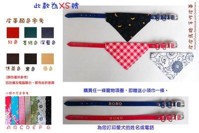 『皮皮馬路 手作皮革』真皮手作寵物項圈XS號-狗/貓-贈送小領巾(客製化打印英文名字+數字)刻字