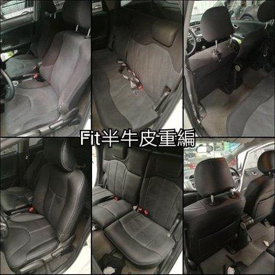 Honda Fit 一代 二代 三代 合成皮 南亞皮 半牛皮 絨布椅 皮椅 更換 換皮 高質感