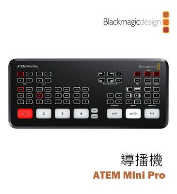 歐密碼數位 BlackMagic 黑魔法 ATEM Mini Pro 導播機 導播台 切換台 直播 現場 串流