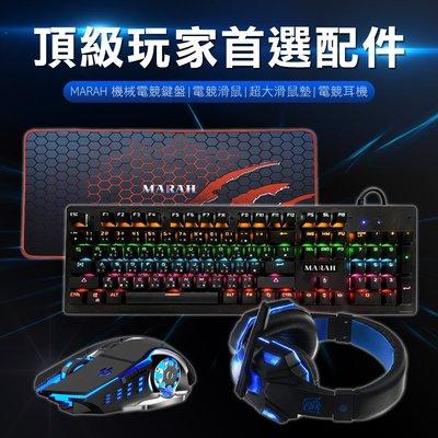 超值4件組 機械鍵盤滑鼠組 鍵盤+滑鼠+耳麥+超大滑鼠墊