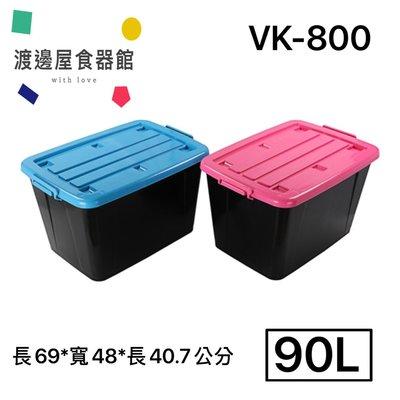 『渡邊屋』(全台滿千免運 不含偏遠 可議價) 聯府 VK800 滑輪掀蓋整理箱 90L 收納箱 塑膠箱 置物箱 (水藍) 新北市