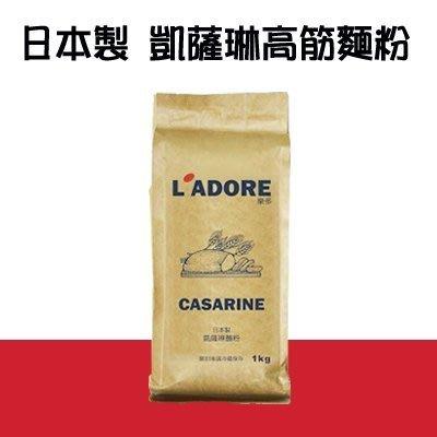 凱薩琳 日本製粉 高筋麵粉  1.0公斤 (原裝版) *水蘋果* N-002