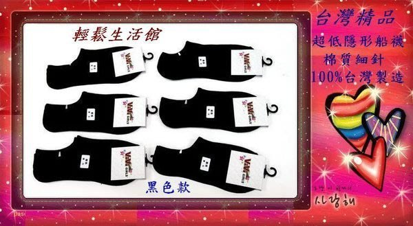 《10週年慶生日快樂》A56~純棉*超低隱形-細針船襪*@學生最愛/男女皆適穿$$25元