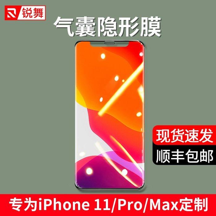 禧禧雜貨店  iPhone11鋼化膜蘋果11Pro Max無邊IPhoneX手機XMax全屏X覆蓋Xs全包por保護ProMax屏保XR防摔PorMAX剛化r