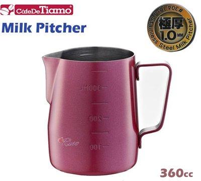 【ROSE 玫瑰咖啡館】Tiamo 1311不鏽鋼拉花杯不沾塗層款紅色 360cc (內外刻度) 304 18-8不鏽鋼