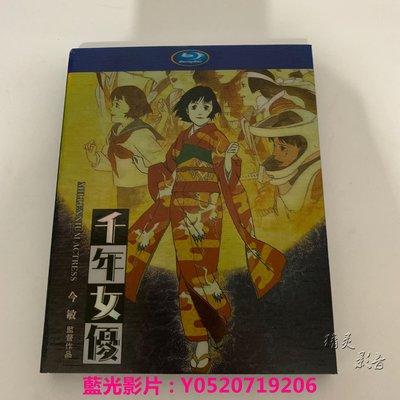 今敏導演作品 卡通藍光BD碟片 千年女 Millennium Actress  高清