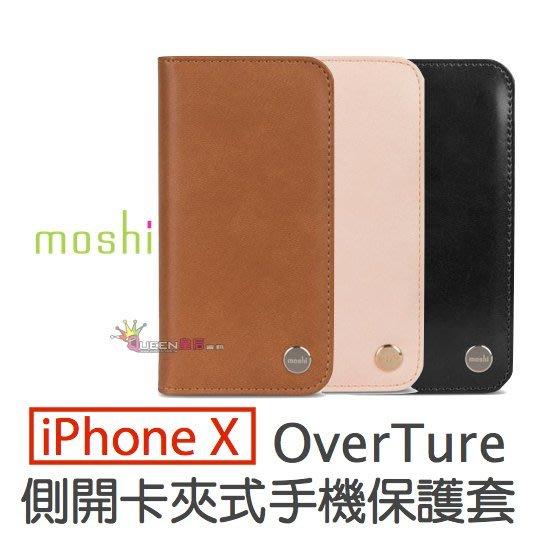 moshi OverTure  iPhone X 5.8吋  側開 卡夾式 皮套(可無線充電)