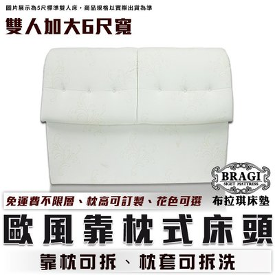 【布拉琪床墊】6尺 雙人加大 歐風 高級床頭板 靠枕式 魔鬼氈設計 枕套拉鍊式可拆洗 可訂製尺寸 有花布選擇