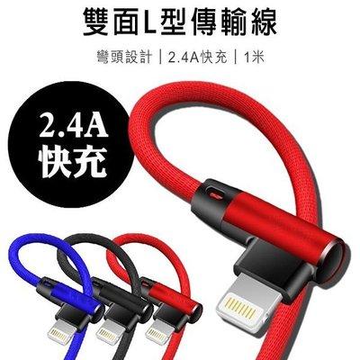 【刀鋒】雙面L型USB傳輸線 現貨 快速出貨 蘋果 安卓 Type-c 快充
