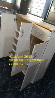 亞毅塑鋼鞋櫃 南亞塑鋼鞋櫃 可客製化 南亞塑鋼衣櫃衣櫥 南亞塑鋼垃圾桶 塑鋼戶外環保箱