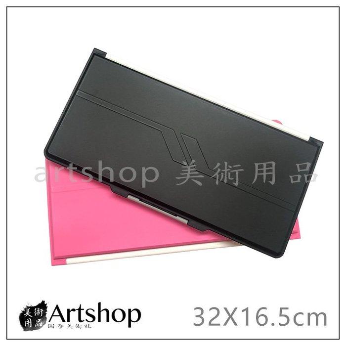 【Artshop美術用品】密閉式調色盤 質感霧面 水彩調色盤 33格 可拆式 32X16.5cm 粉 黑 兩色可選