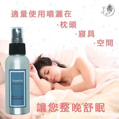舒眠 SLEEP ASSISTING【100ml 特價280元】《Yoga生活精油能量噴霧》除臭 薰香 香水 天然香氛