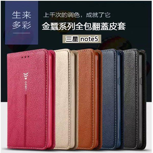 金蠶系列 三星 Galaxy Note5 手機殼 真皮皮套 簡約 防摔 三星 n9200翻蓋皮套 手機套 支架 全包邊 軟殼 保護