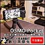 數位黑膠兔【 DJI OSMO Pocket 鋁合金 手機...