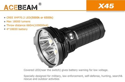 【LED Lifeway】ACEBEAM X45 二代 (公司貨-附電池) 18000流明泛光手電筒 (4*18650)