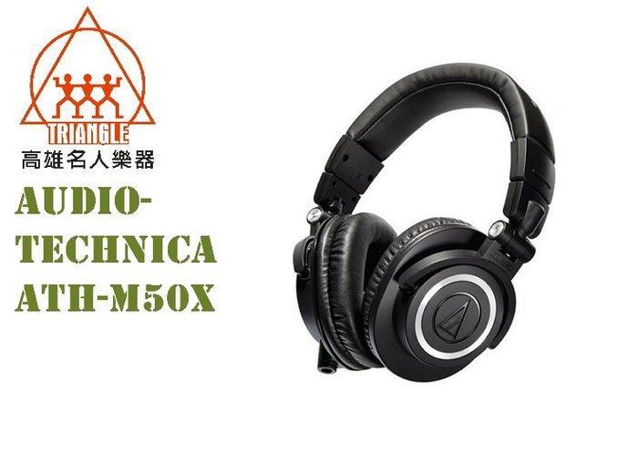 【名人樂器】Audio-Technica 鐵三角 ATH-M50X 錄音室專用 監聽耳罩式 耳機 黑色