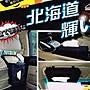 【吉特汽車百貨】AGR TJ619 車內 多功能面紙盒套 面紙套 吊掛式面紙套 扶手面紙套 遮陽板面紙套 掛於頭枕後方