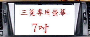 【聖笙 】三菱 7吋 專用型16:9液晶螢幕 MITSUBISHI Global LANCER VIRAGE io