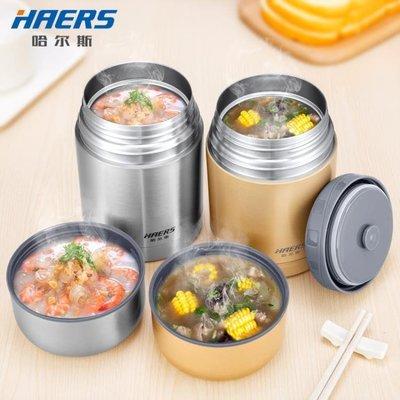 便當盒 哈爾斯燜燒杯燜燒壺不銹鋼真空保溫桶悶燒湯罐提鍋學生飯盒便當盒
