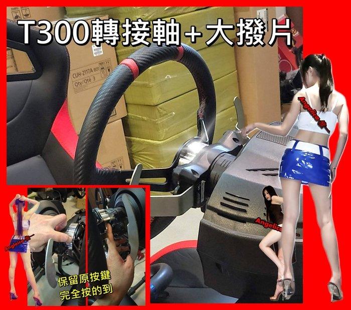 【宇盛惟一】T300RSGT 改14吋方向盤套件 (方向盤+不鏽鋼轉接軸+大撥片)