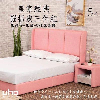床組 皇家經典貓抓皮床5尺三件組(床頭片+床底+床邊櫃-USB孔)