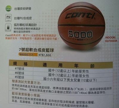 CONTI~B5000-7-T  7號超軟合成皮籃球
