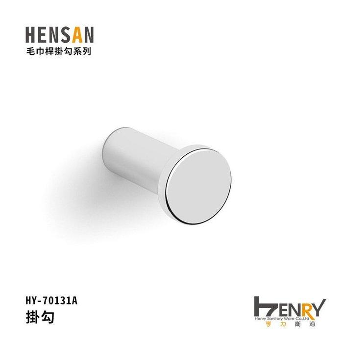 【亨力衛浴】HENSAN 掛勾HY-70131A