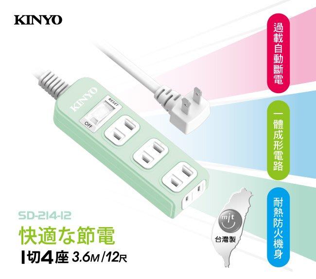 [百威電子] KINYO 安規 1切4座 2P 安全 延長線 12尺 SD-214-12 過載斷電 一切四座 1開4插