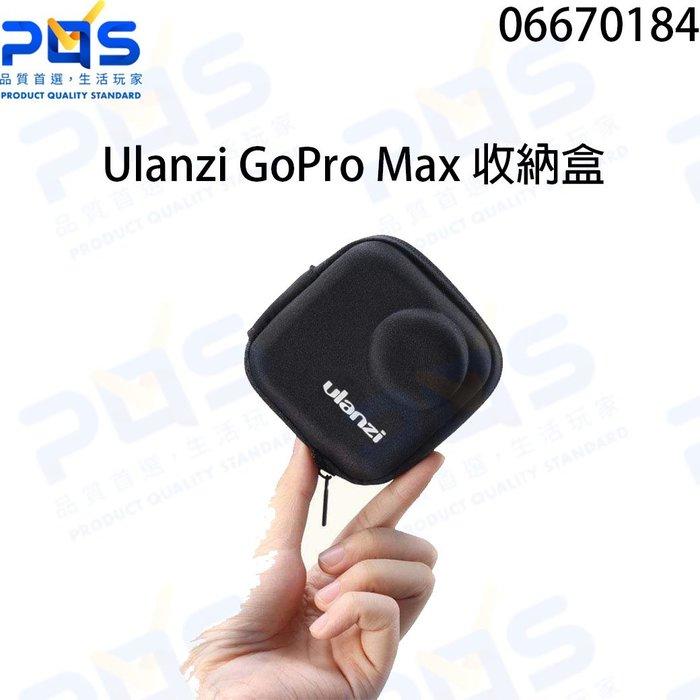 Ulanzi GoPro Max 收納盒 保護殼 保護盒 攝影周邊 台南PQS