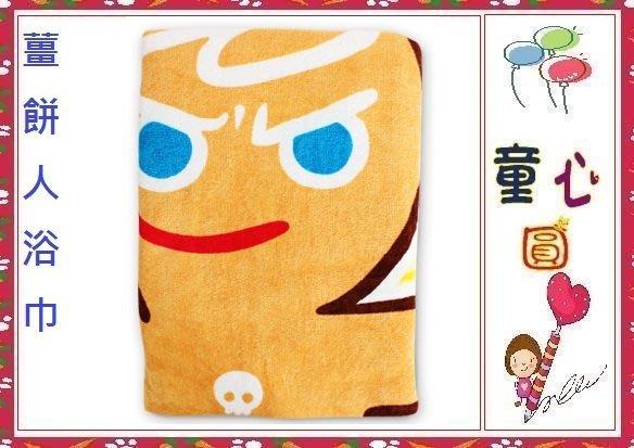 Line明星 薑餅人長浴巾/海攤巾~100%純棉~透氣速乾吸濕佳~◎童心玩具1館◎