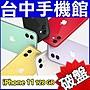 【台中手機館】 APPLE iPhone 11 【128G】 雙鏡頭 全新公司貨 蘋果空機價 i11 另有pro版