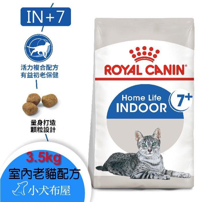 ☆小犬布屋《IN+7 M27室內老貓 3KG》成貓保健飼料【法國皇家ROYAL CANIN】給貓咪一口健康牙