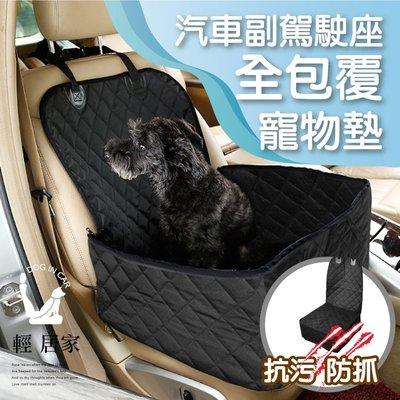 汽車副駕駛座全包覆寵物墊 汽車防髒防水前座寵物墊 汽車寵物床墊 汽車防塵墊-輕居家8337