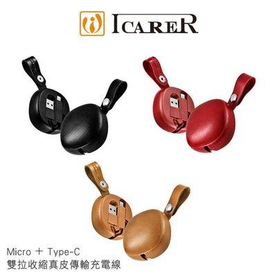 *PHONE寶*ICARER Micro + Type-C 雙拉收縮真皮傳輸充電線 收納式 攜帶式 傳輸充電二合一