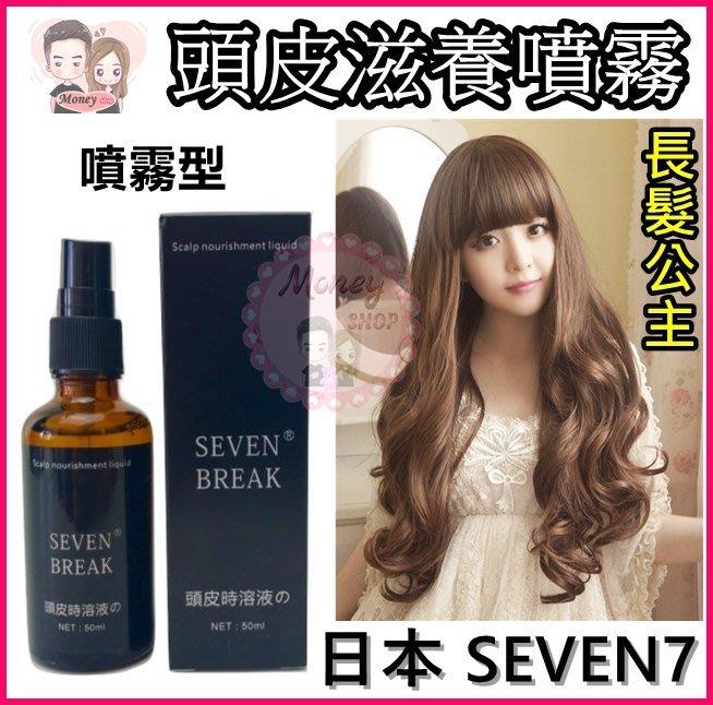 加入會員 頭皮滋養噴霧 頭皮滋養液 強健髮根 改善髮質 活化頭皮 日本SEVEN BREAK 頭髮纖長液 SEVEN7