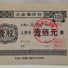 1989年,企业集资券,1股一百元人民币,中国人民銀行福州分行印制。