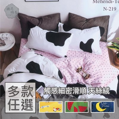 §同床共枕§ 天絲絨 加大雙人6x6.2尺 薄床包薄被套四件式組-多款選擇
