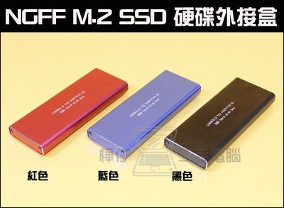 【樺仔3C】NGFF M.2 SSD 硬碟外接盒 M.2 SSD轉USB3.0 UASP SSD 硬碟 外接盒 高階晶片